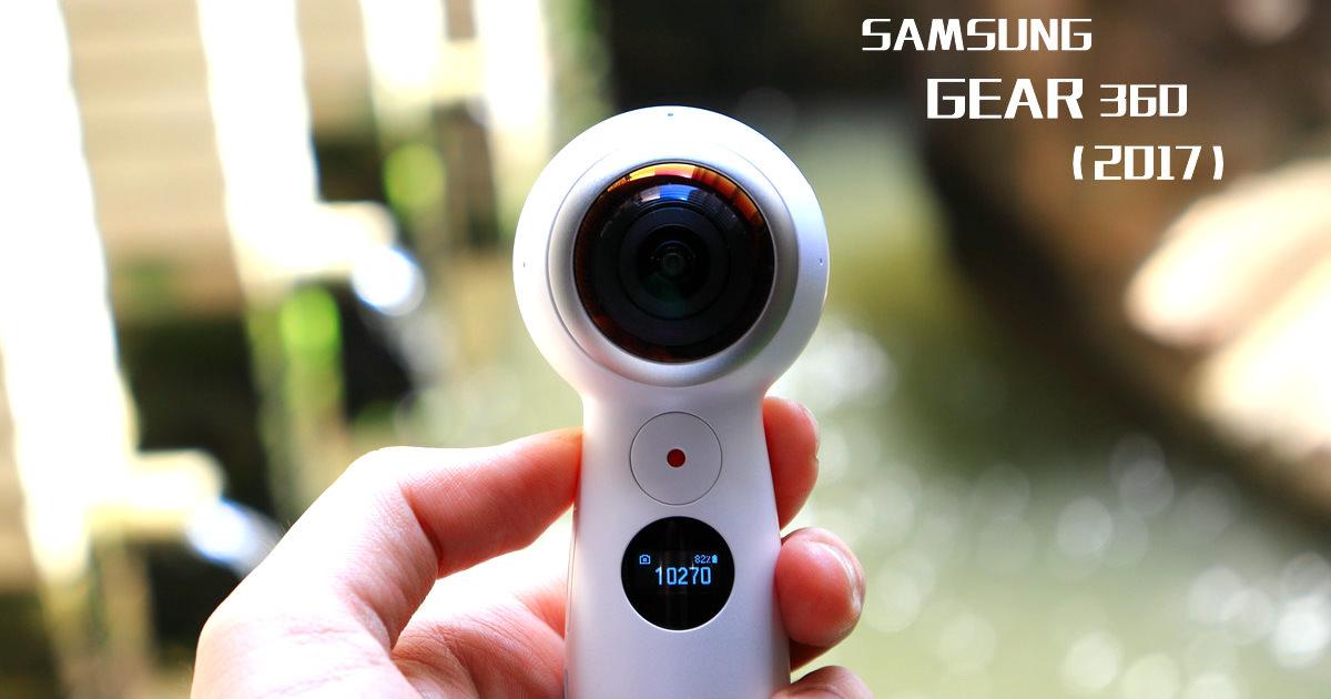 Gear360(2017)全景相機開箱,Iphone IOS操作介面與成像實測。