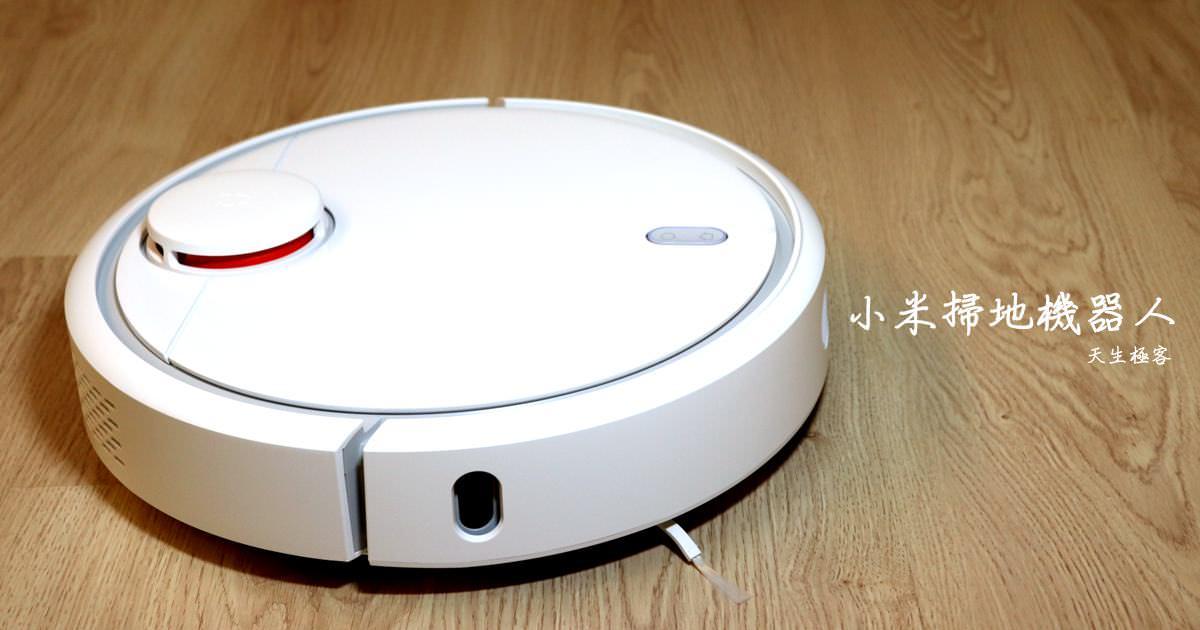 [開箱]小米掃地機器人好用嗎?讓這性價之王用智慧告訴你。