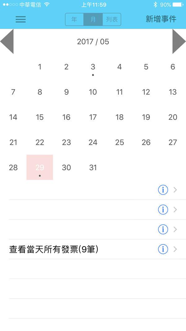 消費行事曆01