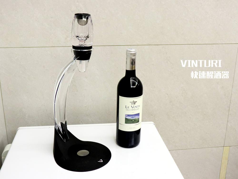 [開箱]VINTURI醒酒器效果測試,藉由無數氣泡釋放紅酒的潛力,原來這就是科技的味道。