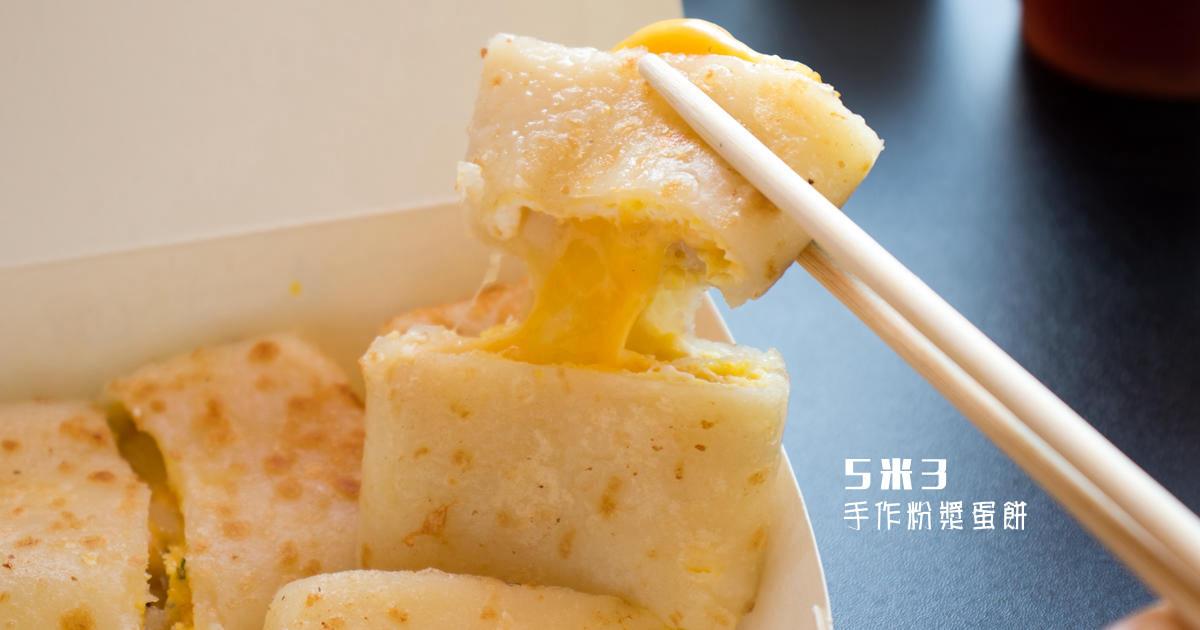 [沙鹿靜宜美食]5米3手作粉漿蛋餅,讓蛋餅皮當主角也是很可以。