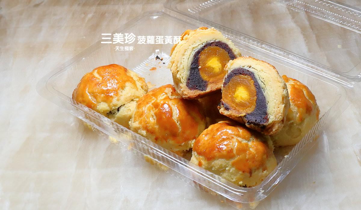 [中秋禮盒推薦]梧棲三美珍菠蘿蛋黃酥,隱身巷弄的50年老店,皮酥餡香好吃到停不下來。
