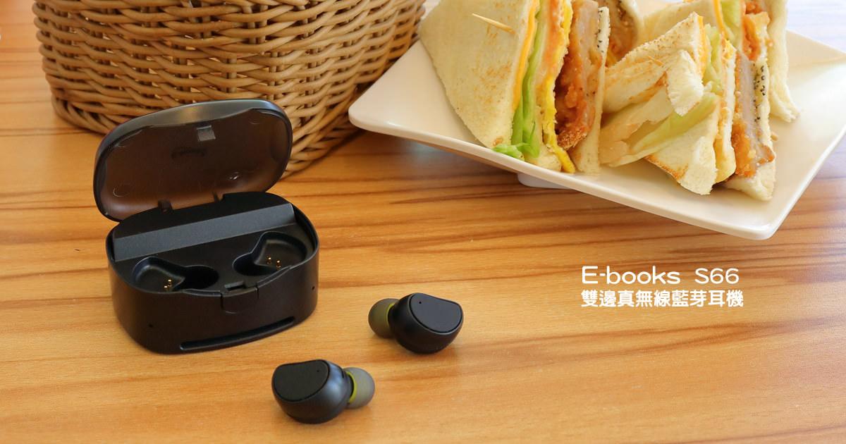 e-books s66藍芽耳機