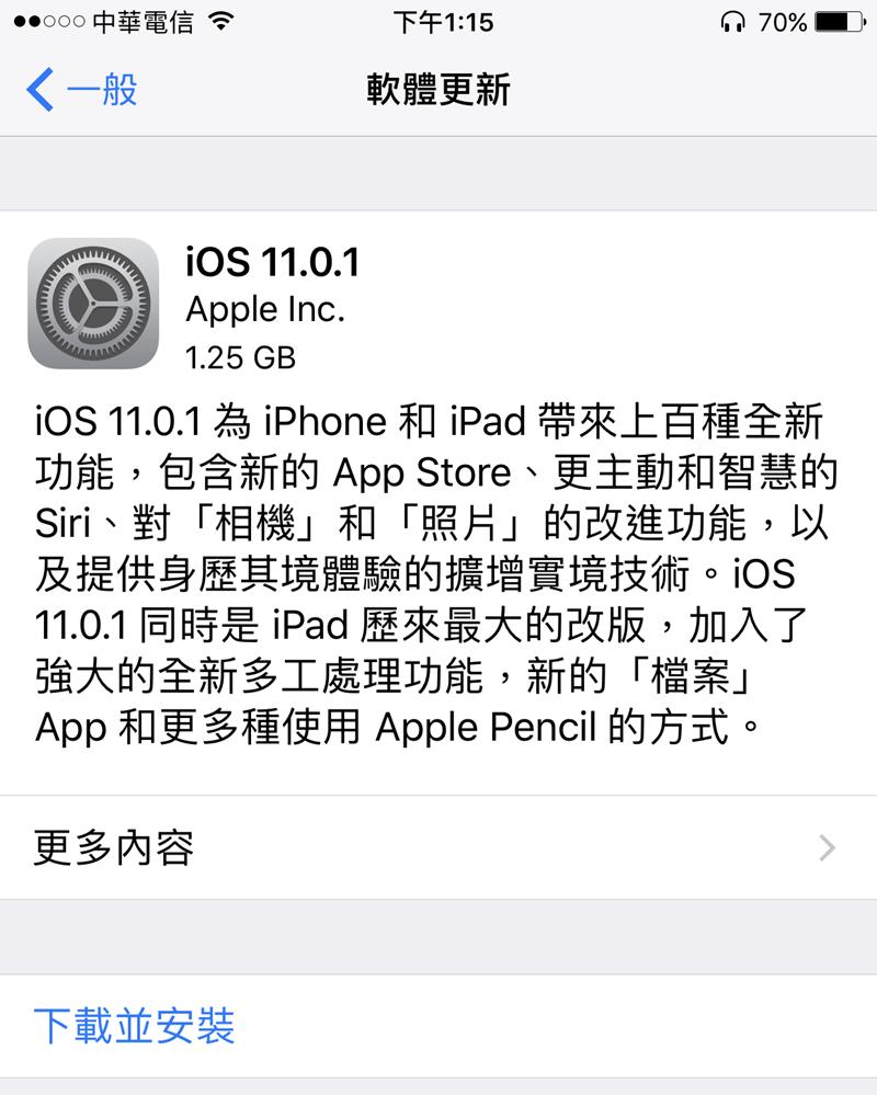 APPLE蘋果IOS11.0.1釋出,Iphone有過熱或噴電問題的請盡速更新。