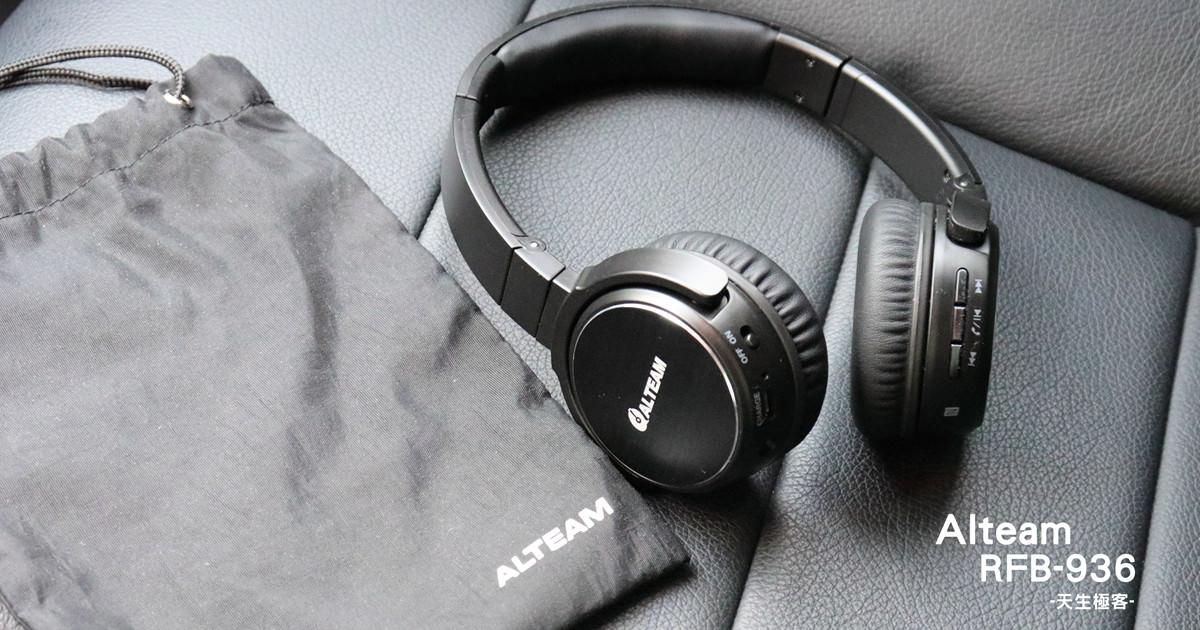 [藍芽耳機推薦]Alteam-RFB-936耳罩式藍牙耳機,放縱與閑靜兼具,隨時隨地享受聆聽的樂趣。