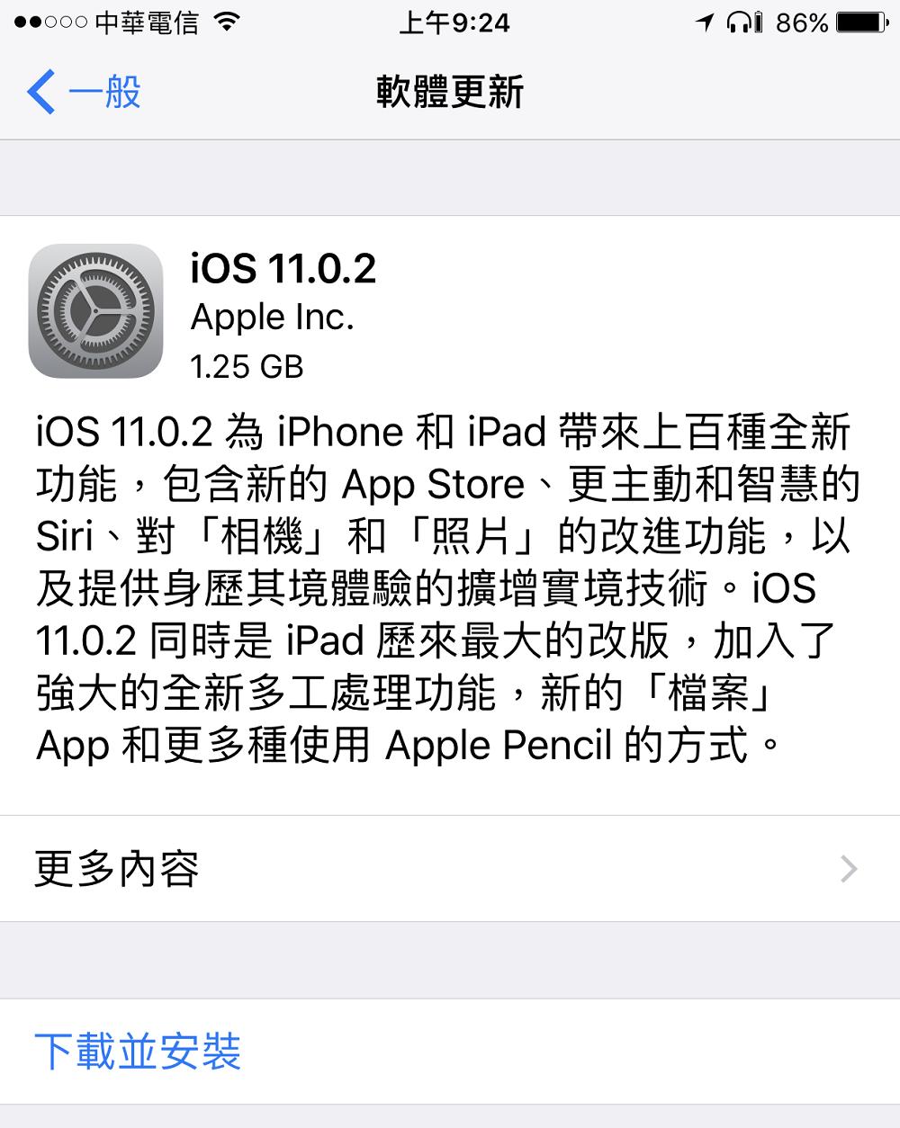 蘋果Apple IOS11.0.2開放更新,修正Iphone雜音問題。