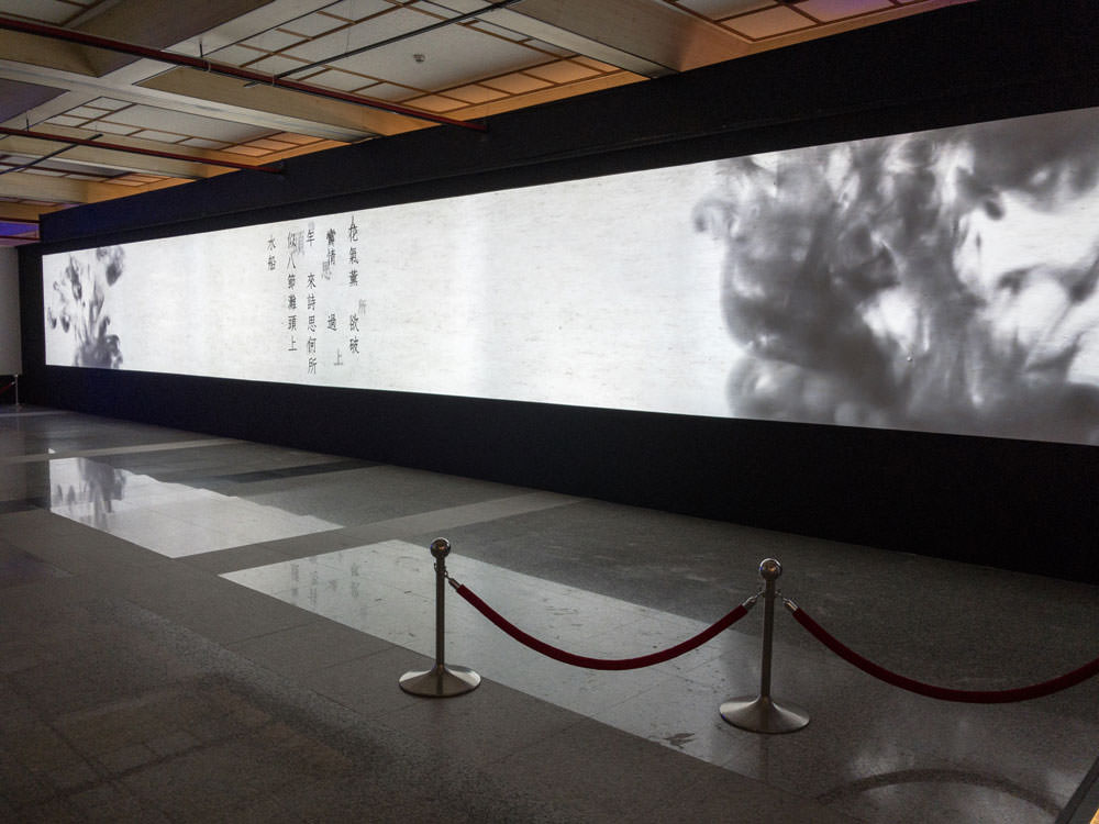 清水雅集-故宮書畫新媒體藝術展