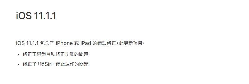 蘋果IOS11.1.1開放更新,修正了嘿SIRI與鍵盤修正的BUG。