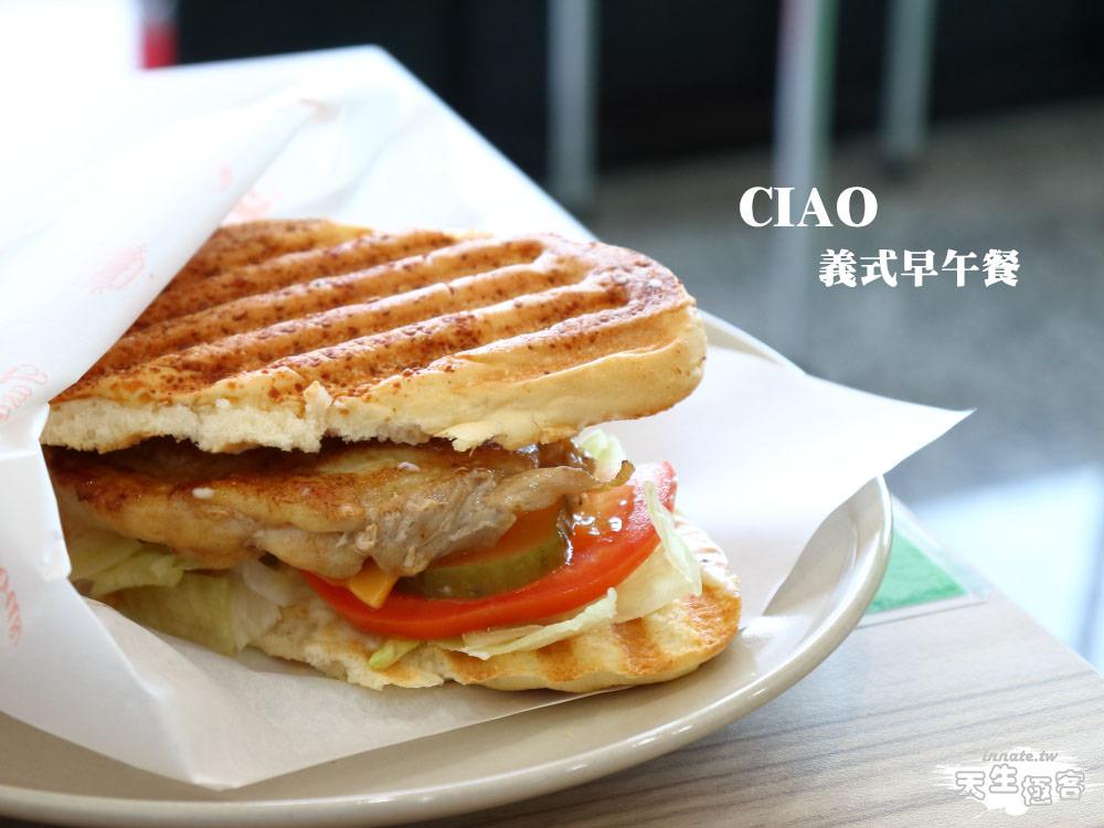 [沙鹿]CIAO義式早午餐,帕尼尼義式三明治酥脆外皮加上整塊雞腿排、豪邁大口咬真滿足。