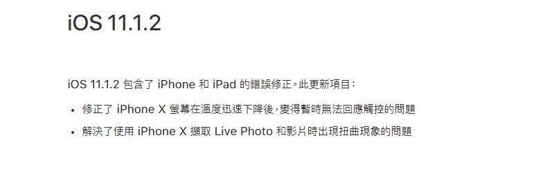 蘋果IOS11.1.2開放更新,修正IphoneX急速降溫時短暫觸控異常的問題。