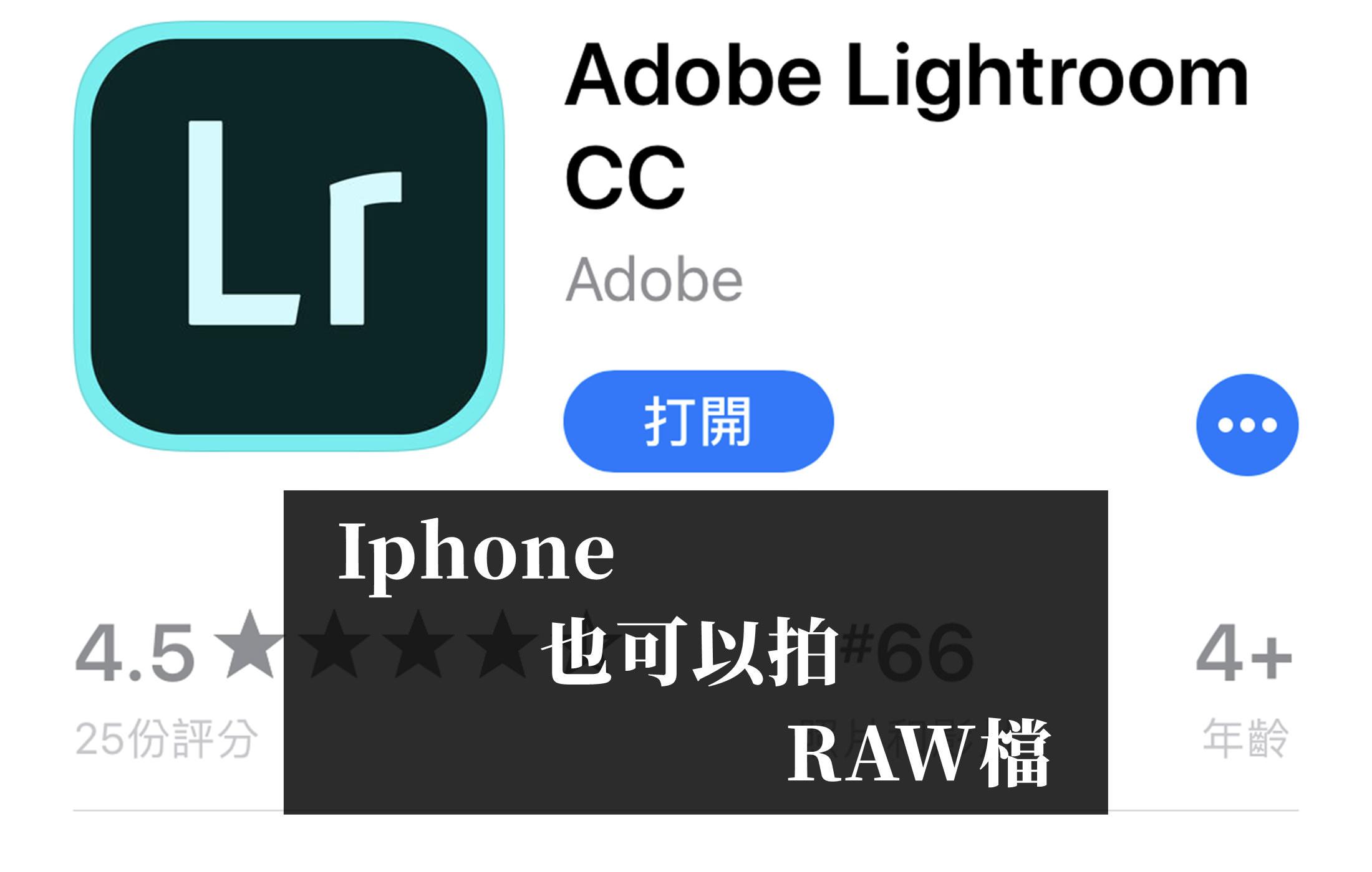 [分享]Iphone如何拍RAW檔?!~安裝這個APP就可以了。