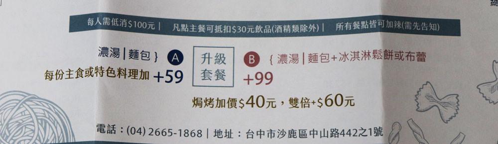 OKKO義式小館菜單