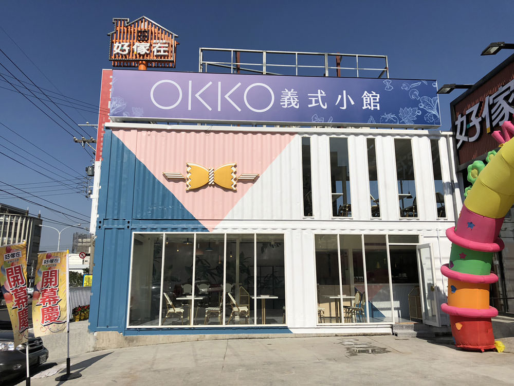 OKKO義式小館