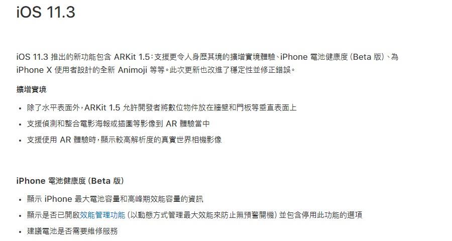 蘋果Apple IOS 11.3更新檔釋出,新增電池健康度及效能管理開關。