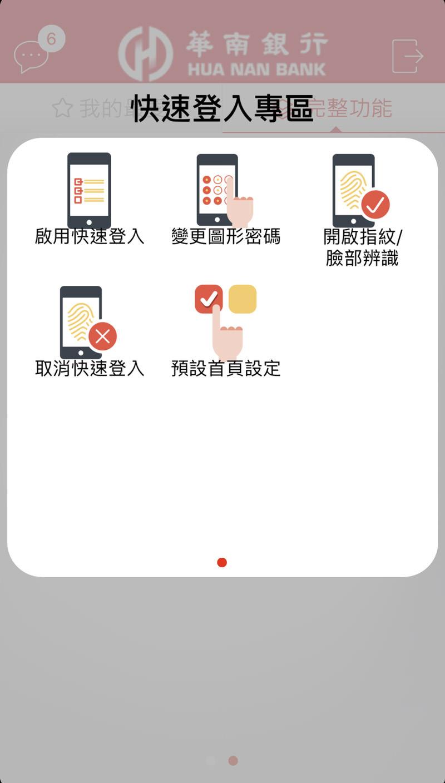 台灣pay