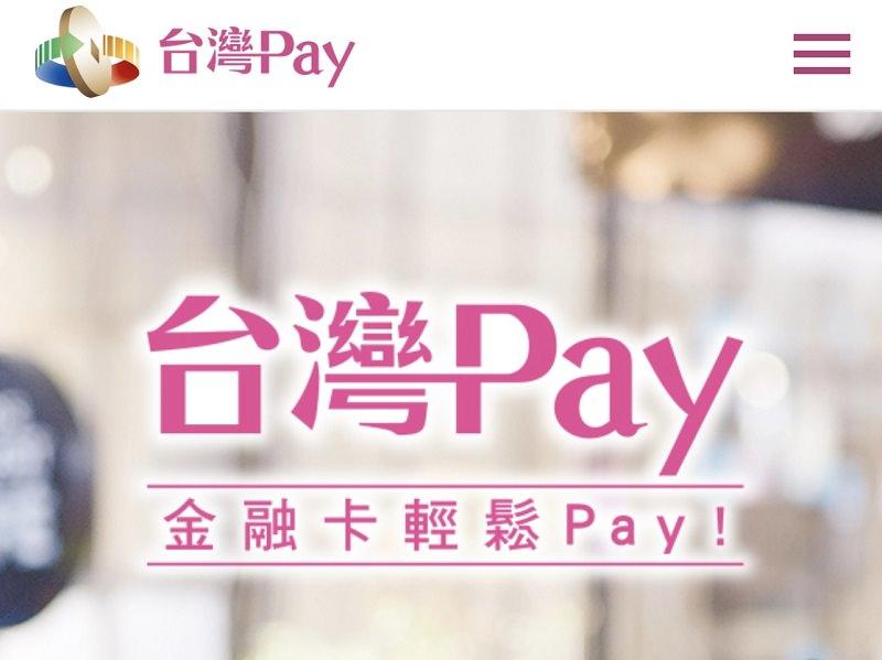 用台灣pay掃QR-code買早餐的使用經驗及開通教學~有先進的感覺了!!
