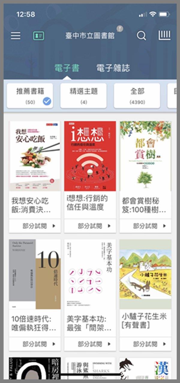 電子書 hyread 3