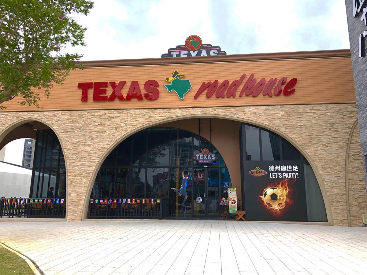 德州牛排台中店