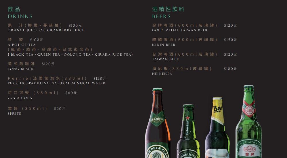 台中港酒店 pier88菜單