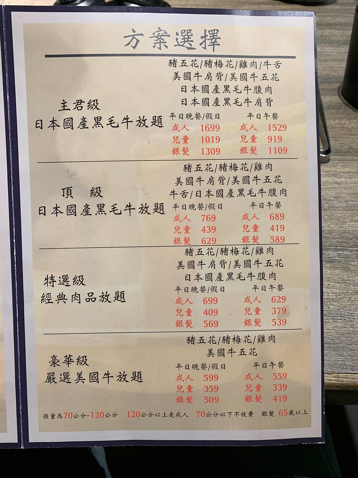 台中三井 但馬屋菜單