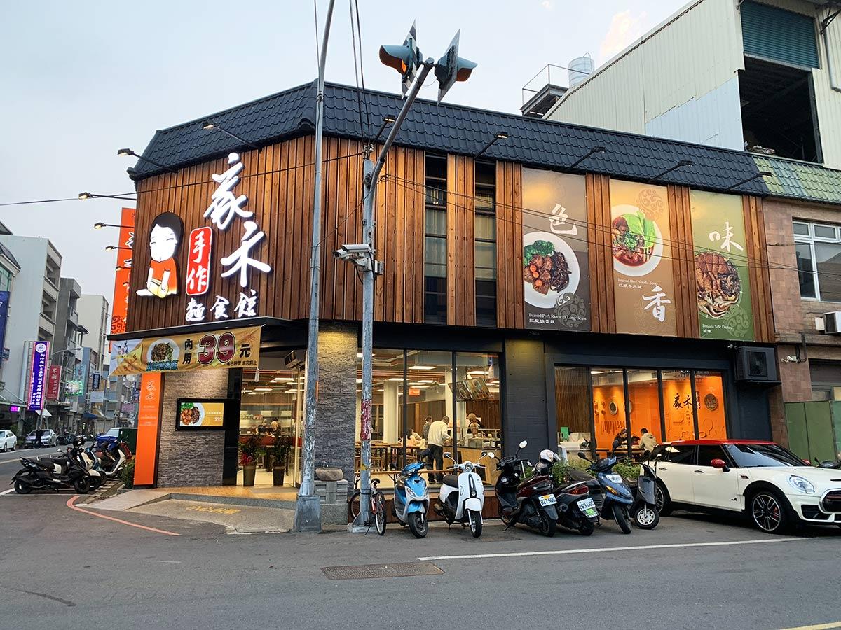 家禾麵食館