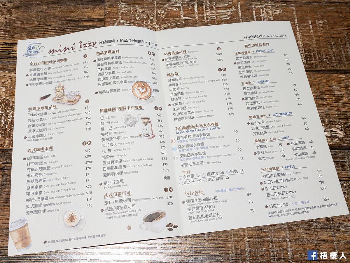 Mini izzy 梧棲店