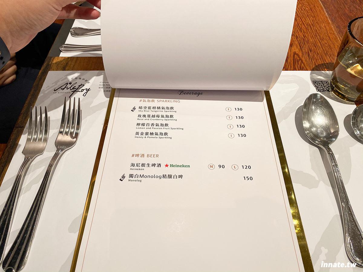 台中清水 艾萊羅伊 菜單