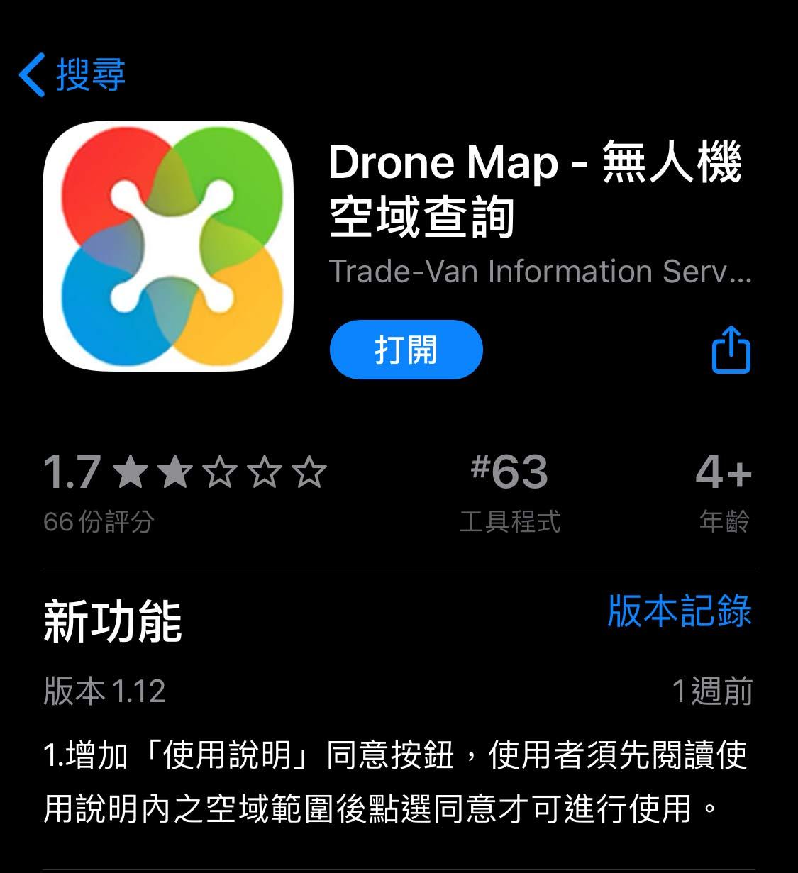 2020年4月開始,請用這個app查詢禁飛區地圖- Drone Map 無人機空域查詢