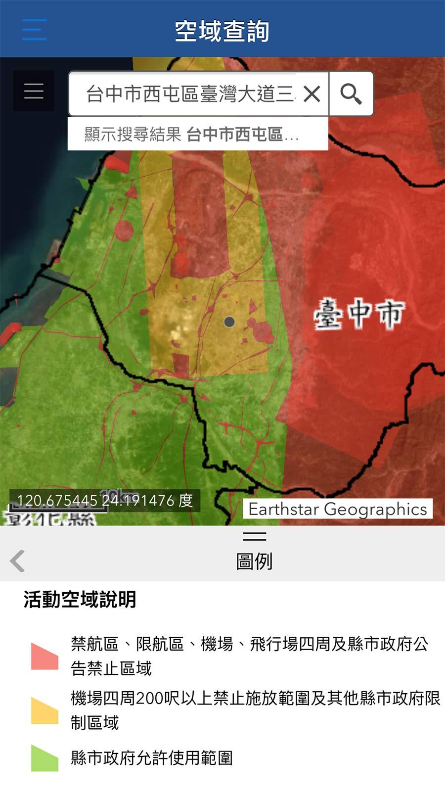 查詢禁飛區app drone map
