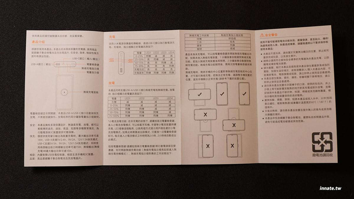 小米行動電源3 無線版