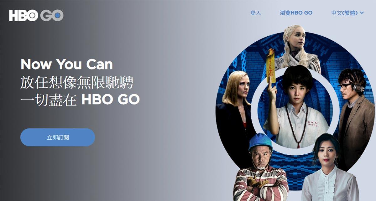 HBO GO 手機訂閱