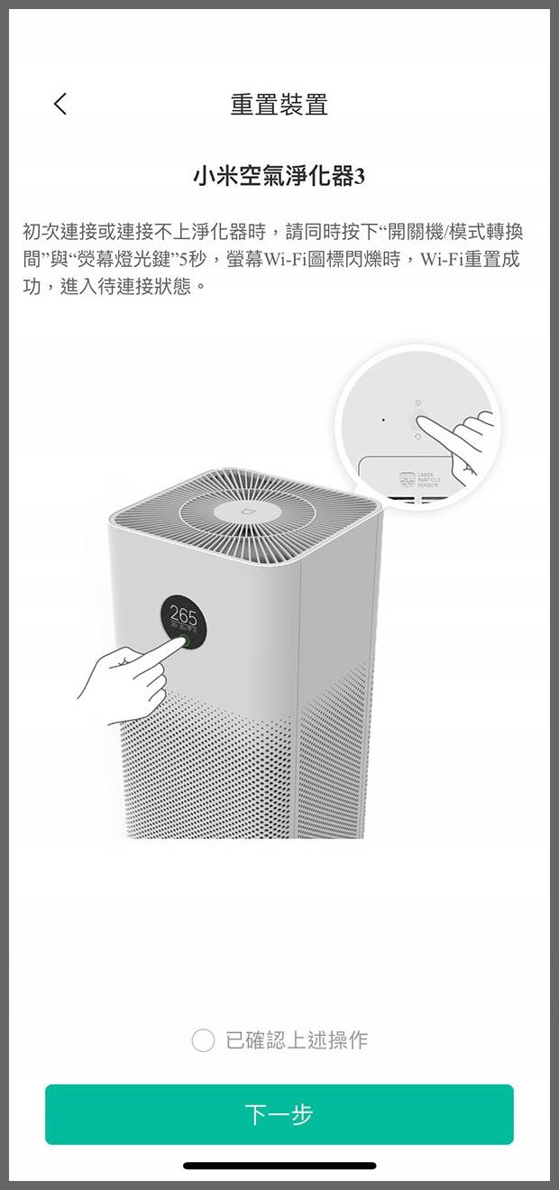 小米空氣清淨機3