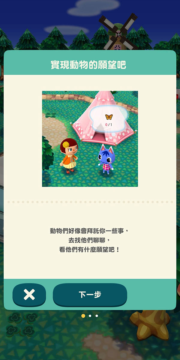動物森友會手機版 口袋露營廣場