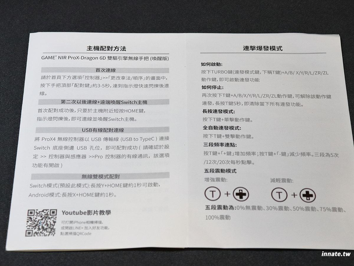 gamenir pro x dragon 龍紋特仕款 魔物獵人 說明書
