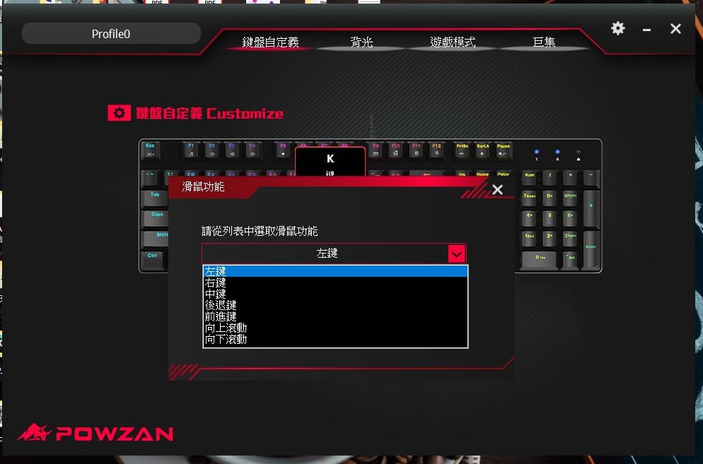 powerzan 拜森電競 ck650