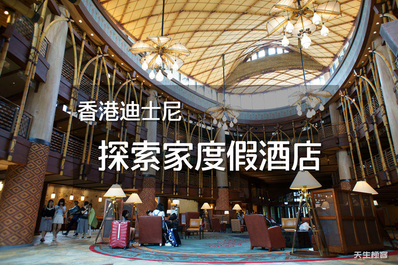 [迪士尼探索家度假酒店],香港迪士尼自由行的新選擇,園區每個角落都有注入探險魂,激起旅人的探索精神。