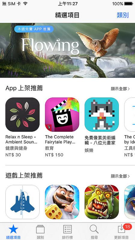 【IOS小技巧】分享如何再次下載安裝已經從app store下架的APP