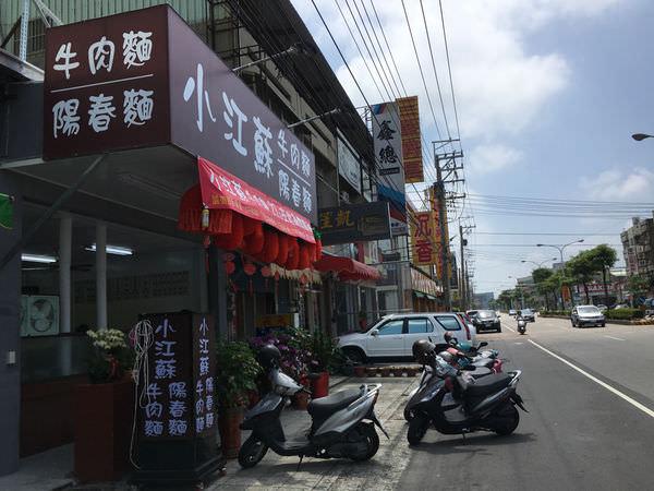 「台中沙鹿」小江蘇牛肉麵-靜宜江蘇牛肉麵中山路分店-食記
