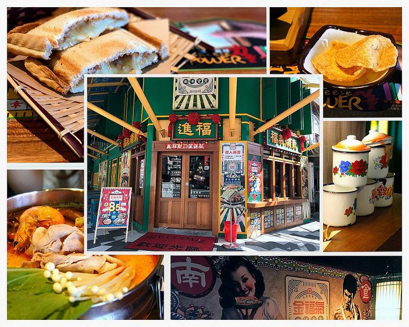 【台中南屯】距離最近的星馬料理,金福氣南洋食堂台中向心店,給你滿滿的南洋風格,氣氛與味道都讓你如同身在星馬。