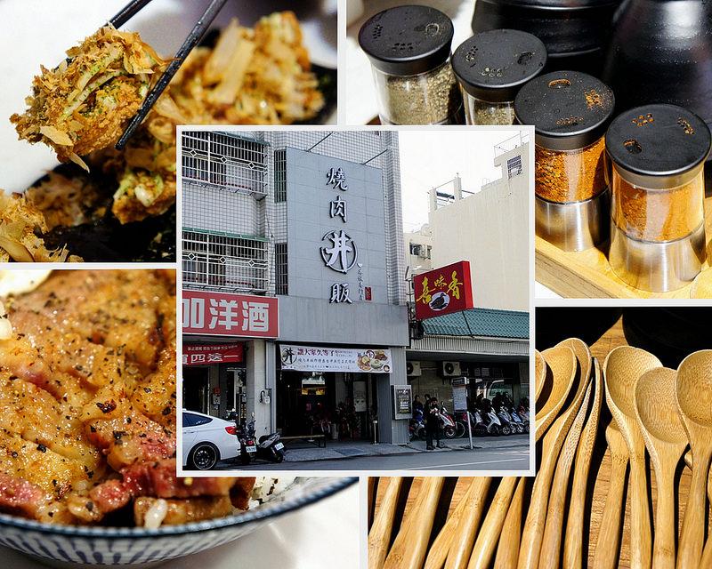 【台中西區】CP值很高的丼飯,燒肉丼販公益店,採用自動販賣機點餐,料多實在的丼飯新選擇。