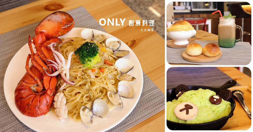 [靜宜美食]ONLY創意料理把龍蝦義大利麵帶來沙鹿囉,日式可麗餅、抹茶雪花冰精緻又美味。